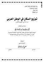 رسالة دكتوراه توزيع السكان في الوطن العربي دراسة في الجيوبولتكس ـ الجامعة المستنصرية.pdf
